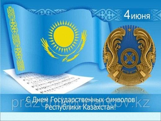 Календарные праздники Казахстана в Алматы