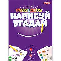 Games Tactic Настольная игра - Нарисуй и угадай «Вечеринка»