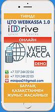 Онлайн касса: ККМ Webkassa 2.0