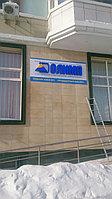 Объемные световые буквы,лайтбоксы,бегущие строки,световой короб,стенд в Астане , фото 1
