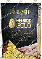 """Отбеливающая и увлажняющая пилинг маска для ног """"Dr-rashel"""",золотой коллаген"""