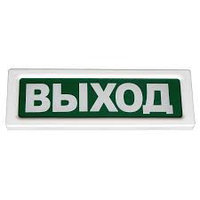 "ОПОП 1-8М ""ВЫХОД"" табло световое"