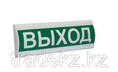 """Сфера Премиум (12В) """"Выход Exit"""" табло световое"""