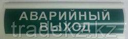 """Сфера (12/24В) """"Аварийный выход"""" табло световое"""