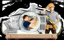 Установка напольно-потолочного кондиционера