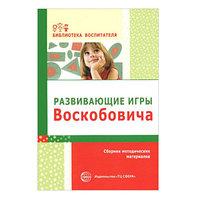Развивающие игры Воскобовича Сборник методических материалов