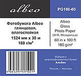 Albeo PG180-60 Фотобумага глянцевая влагостойкая / Gloss Photo Paper 180г/м2 1.524х30м, фото 2