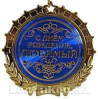 """Сувенирная медаль на ленте """"С днем рождения, любимый"""""""
