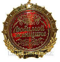 """Сувенирная медаль на ленте """"Любимой женщине"""""""
