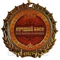 """Сувенирная медаль на ленте """"Лучший босс - всех времен и народов"""""""