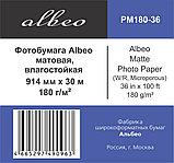 Albeo PM180-36 Фотобумага матовая влагостойкая / Mattе Photo Paper 180 г/м2 0,914х30м, фото 2