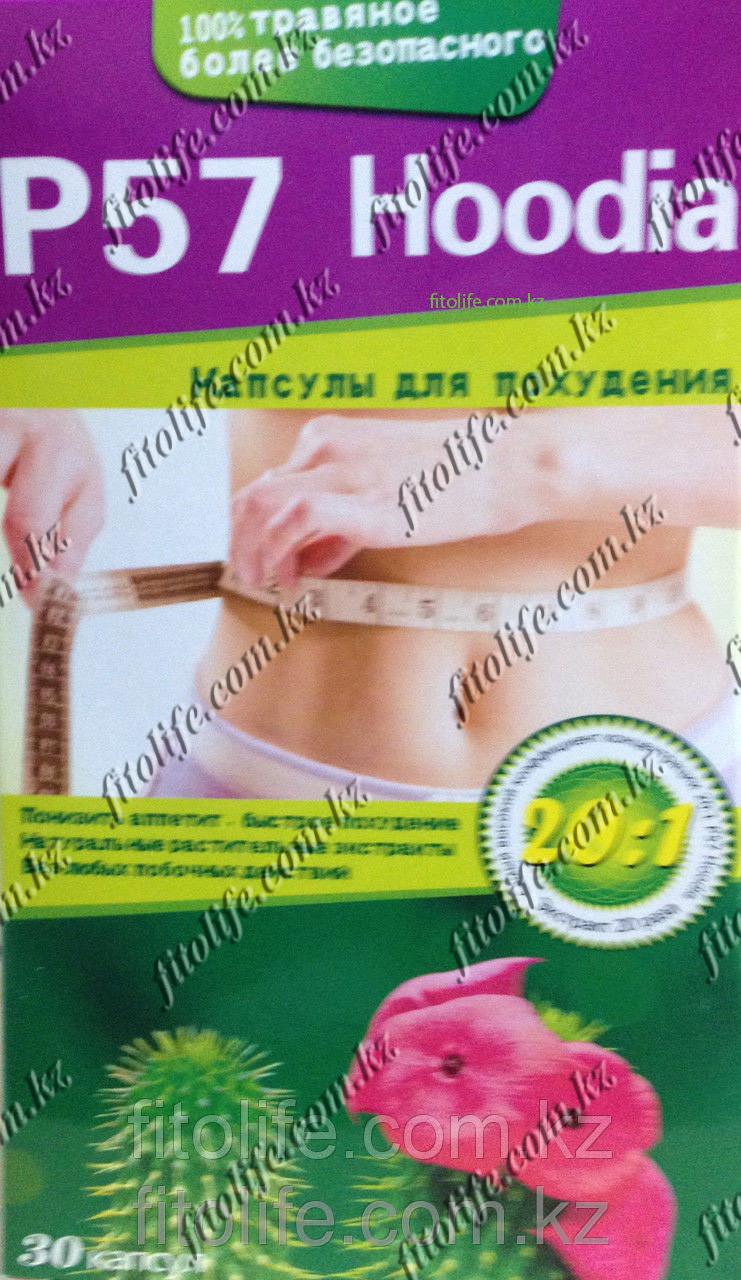 Капсулы для похудения P57 Hoodia