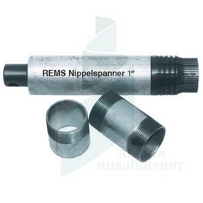 Ниппельный зажим REMS Ниппельспанер 1