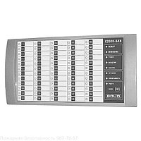 Блок контроля и индикации С2000-БКИ