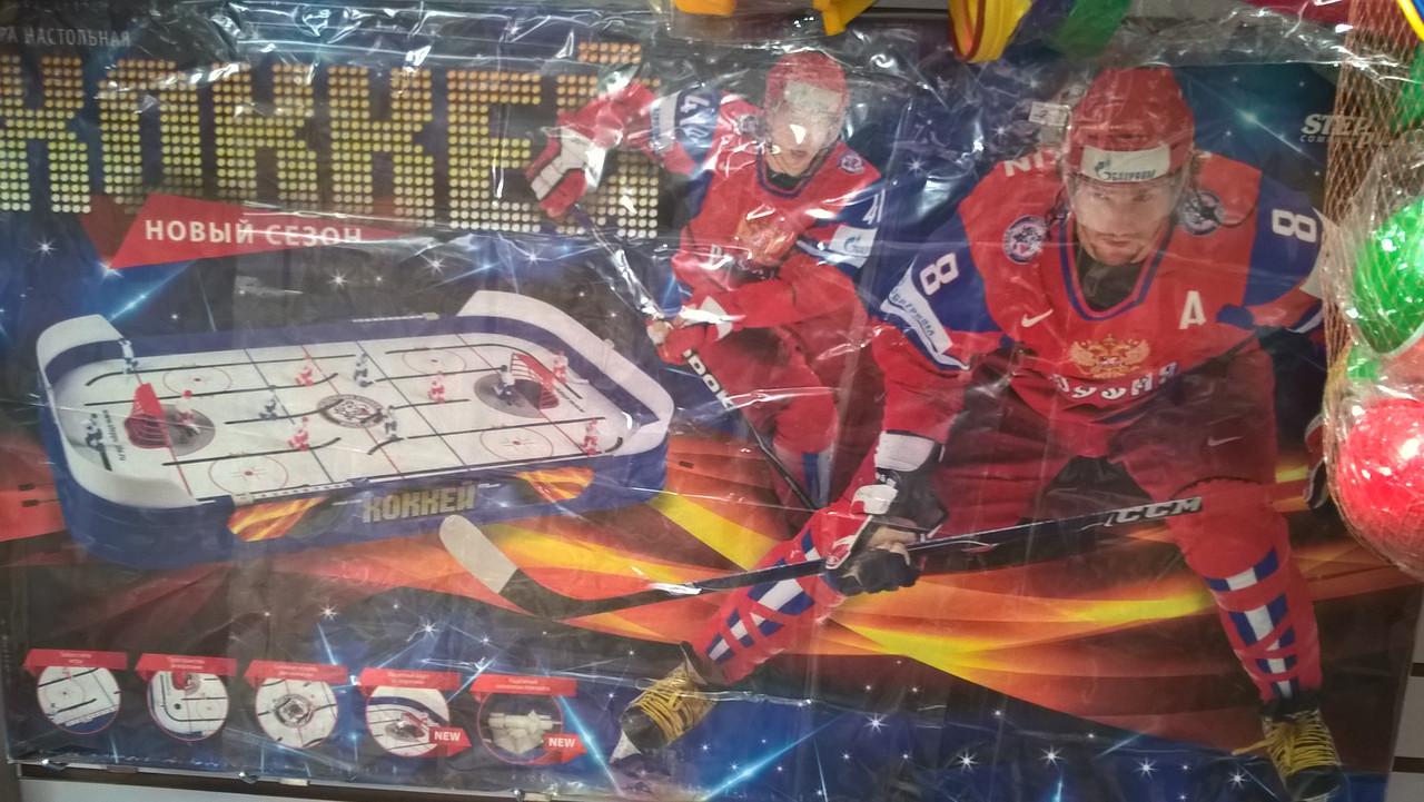 Хоккей Настольный. (Россия)