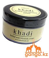 Крем для лица осветляющий от пигментных пятен (Herbal Anti - blemish Cream SWATI KHADI), 50 г.