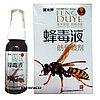 Спрей на пчелином яде «Фенг ду» - противовоспалительный, обезболивающий.