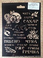 Трафарет Набор Кухня для декупажа (размер 10*15см.)