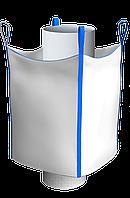 Формостабильный Биг-Бэг с верхним и нижним люком