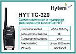 Рации HYT TC-320 носимые 400-470 мГц., фото 2