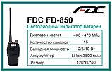 Рации FDC FD-850 носимые 400-470 мГц., фото 2