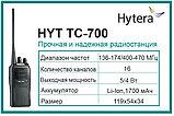 Рации HYT ТС-700 портативные 136-174 мГц., фото 2
