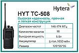 Рации HYT TC-508 носимые 137-174 мГц., фото 4
