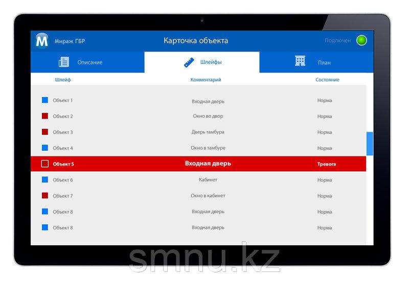STEMAX ГБР - Мобильное приложение