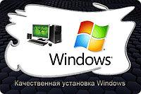 MS Windows (XP/Vista/7/8/10) установка драйверов, настройка системы, установка бесплатного ПО (7zip,Adobe , фото 1