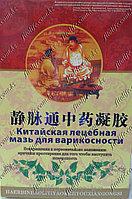 Китайская целебная мазь от варикоза