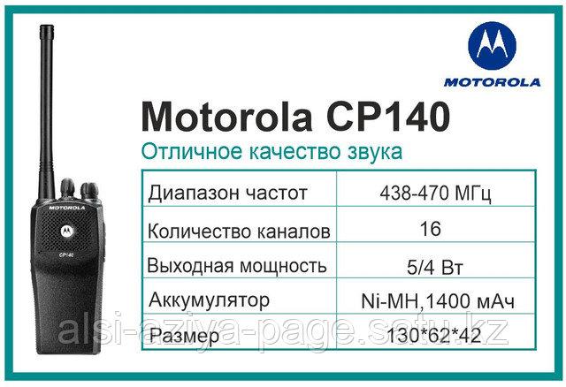 CP140 Motorola