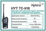 Радиоcтанции HYT ТС-518 носимые 400-470 мГц., фото 4