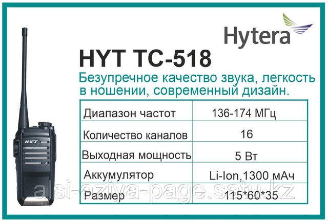 радиостанция HYT ТС-518