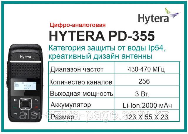 Радиостанция HYTERA PD 355