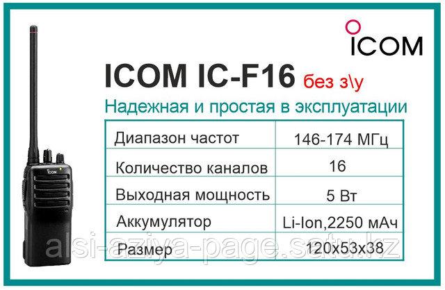 Радиостанции ICOM IC-F16/F26