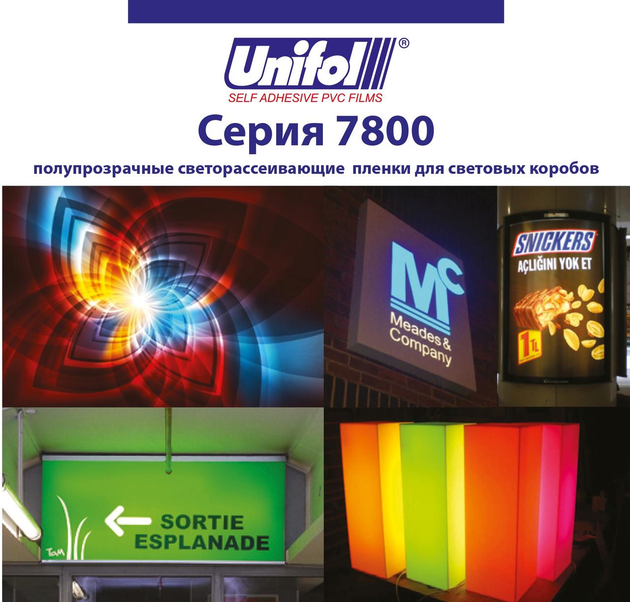 Пленки для световых коробов светорассеивающие Unifol 7800