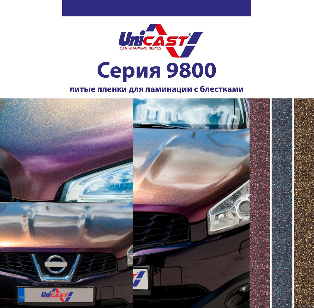 Литые пленки для ламинации с блестками для авто Unicast 9800