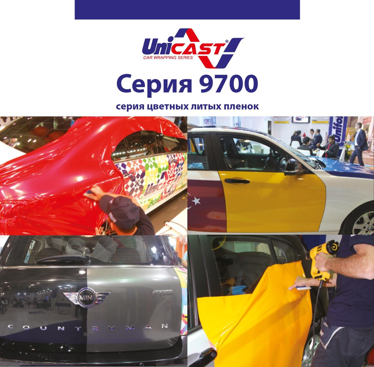 Цветные литые пленки для авто Unicast 9700