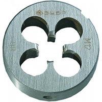 """Плашка ЗУБР """"МАСТЕР"""" круглая ручная для нарезания метрической резьбы, мелкий шаг, М8 x 1, 0"""