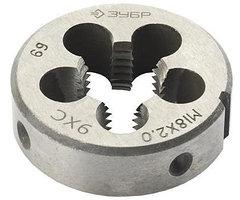 """Плашка ЗУБР """"МАСТЕР"""" круглая ручная для нарезания метрической резьбы, мелкий шаг, М12 x 1, 25"""