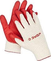 """Перчатки ЗУБР """"МAСTEP"""" трикотажные, 13 класс, х/б, обливная ладонь из латекса, L-XL, 10 пар"""