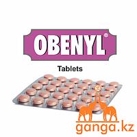 Обенил - для снижения веса (Obenyl CHARAK), 30 таб/1 блистер