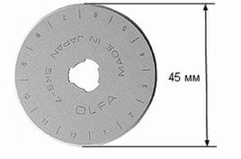 Лезвие OLFA круглое для RTY-2/G, 45-C, 45х0, 3мм, 1шт