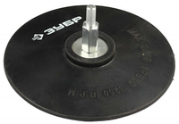 """Тарелка опорная ЗУБР """"МАСТЕР"""" резиновая для дрели под круг фибровый, d 115 мм, шпилька d 8 мм 2"""