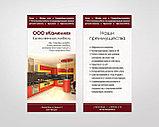 Печать флаеров в Алматы Заказать печать флаеров в Алматы  Дизайн флаера в Алматы односторонний, фото 3