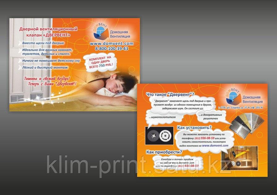 Печать листовок двухсторонних в Алматы Листовки двухсторонние заказать в Алматы Дизайн листовок