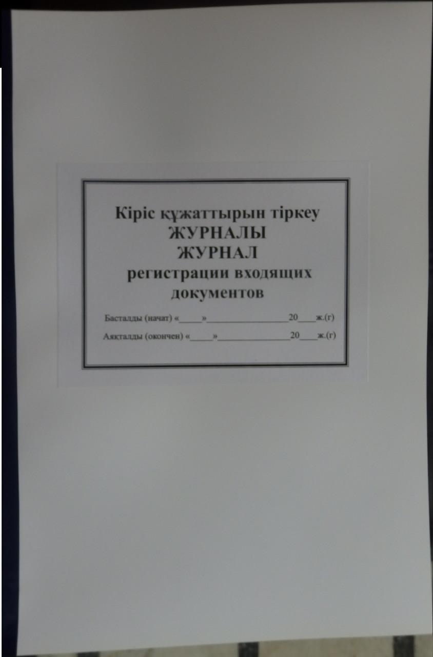 Журнал регистрации входящей корреспонденции.