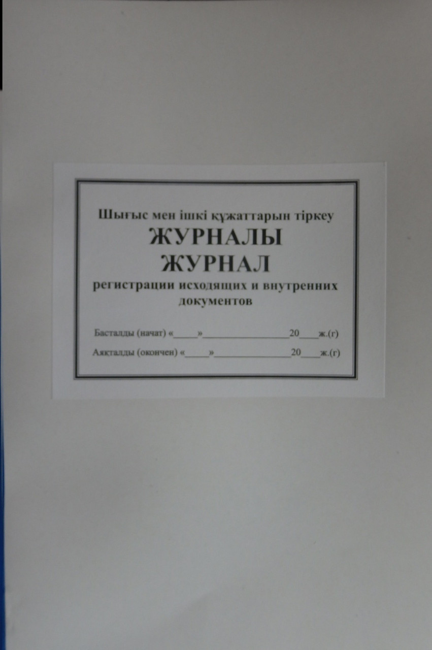 Журнал регистрации исходящей корреспонденции.