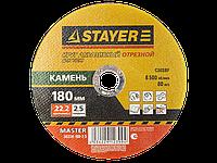 """Круг отрезной абразивный STAYER """"MASTER"""" по камню, для УШМ, 200х2,5х22,2мм"""