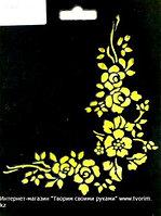 Трафарет углок цветы для рукоделия и творчества (размер 10*15см.)